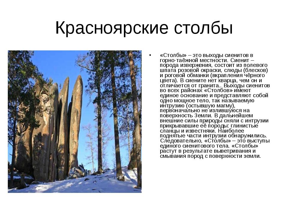 Красноярские столбы «Столбы» – это выходы сиенитов в горно-таёжной местности....
