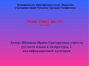 Муниципальное общеобразовательное бюджетное учреждение имени Чумакова Григори