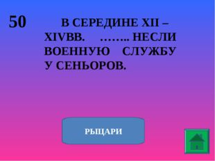 50 В СЕРЕДИНЕ XII – XIVВВ. …….. НЕСЛИ ВОЕННУЮ СЛУЖБУ У СЕНЬОРОВ. РЫЦАРИ