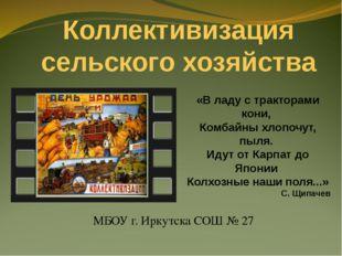 Коллективизация сельского хозяйства МБОУ г. Иркутска СОШ № 27 «В ладу с тракт