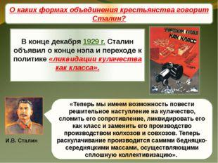 Причины коллективизации О каких формах объединения крестьянства говорит Стали