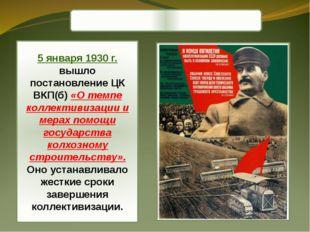 5 января 1930 г. вышло постановление ЦК ВКП(б) «О темпе коллективизации и ме