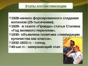 Этапы коллективизации 1928-начало форсированного создания колхозов (25-тысячн