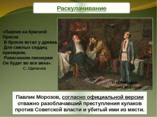 Павлик Морозов, согласно официальной версии отважно разоблачавший преступлени