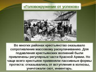 «Головокружение от успехов» Во многих районах крестьянство оказывало сопротив