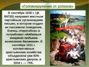 «Головокружение от успехов» В сентябре 1930 г. ЦК ВКП(б) направил местным пар