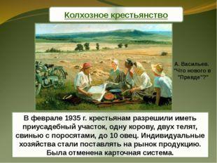 В феврале 1935 г. крестьянам разрешили иметь приусадебный участок, одну коров