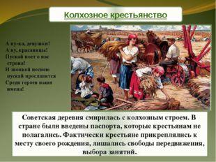 Советская деревня смирилась с колхозным строем. В стране были введены паспорт