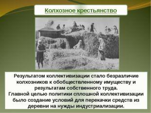 Результатом коллективизации стало безразличие колхозников к обобществленному