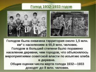 Голодом была охвачена территория около 1,5 млн. км² с населением в 65,9 млн.