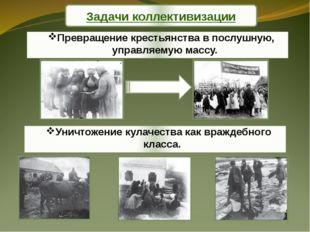 Задачи коллективизации Превращение крестьянства в послушную, управляемую масс