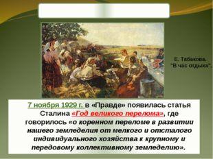 7 ноября 1929 г. в «Правде» появилась статья Сталина «Год великого перелома»
