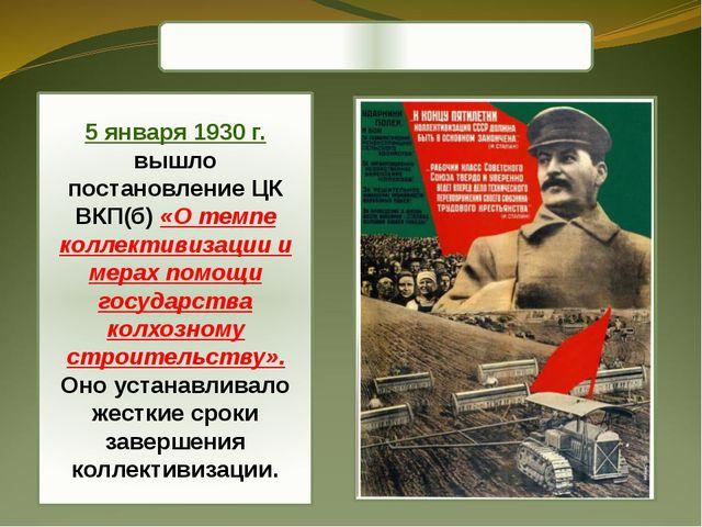 5 января 1930 г. вышло постановление ЦК ВКП(б) «О темпе коллективизации и ме...