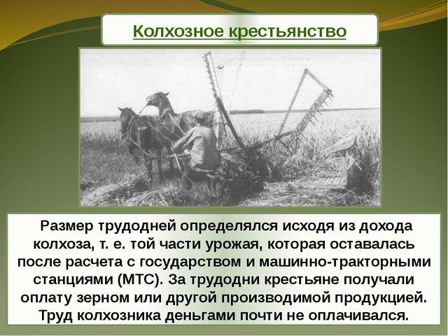 Размер трудодней определялся исходя из дохода колхоза, т. е. той части урожа...