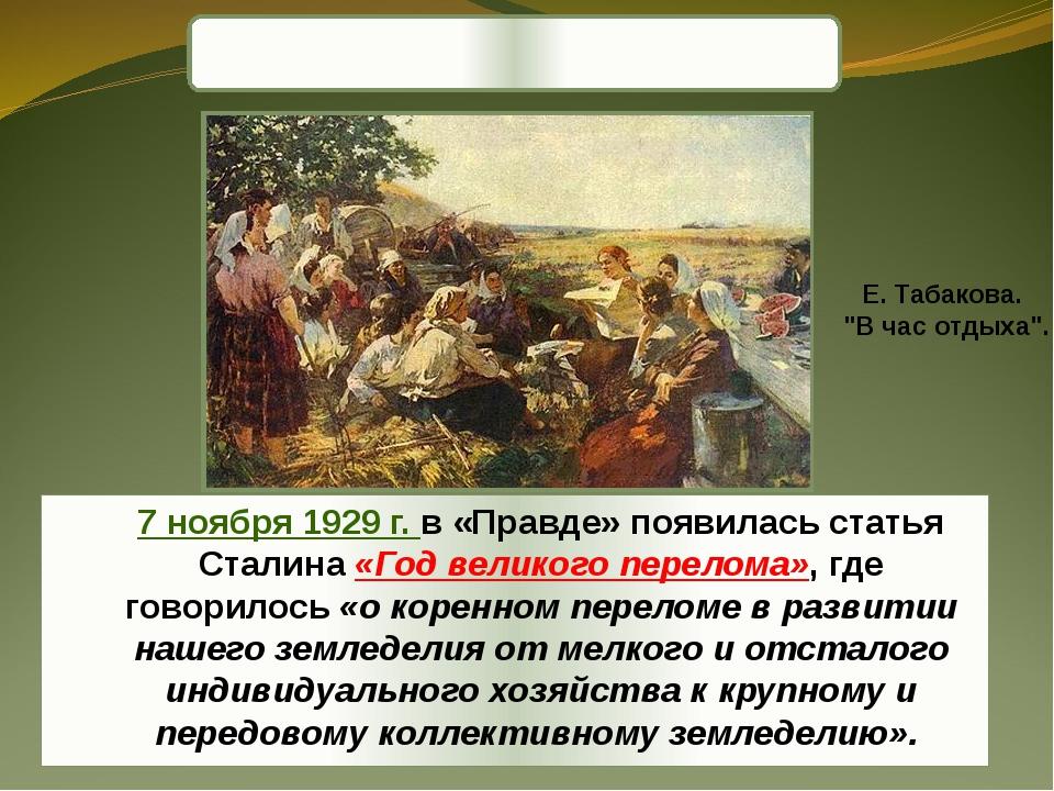7 ноября 1929 г. в «Правде» появилась статья Сталина «Год великого перелома»...