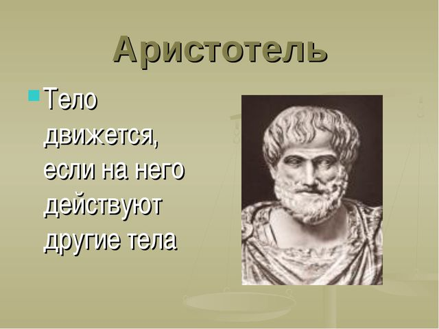 Аристотель Тело движется, если на него действуют другие тела