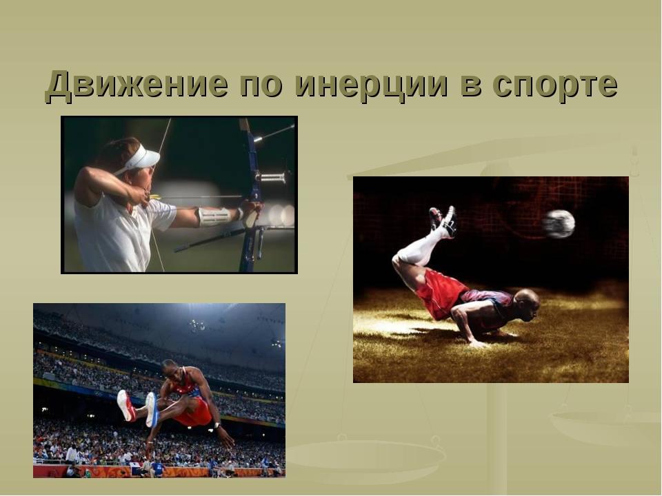 Движение по инерции в спорте