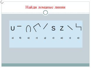 Найди ломаные линии U S Z а) б) в) г) д) е) ж) з) и)