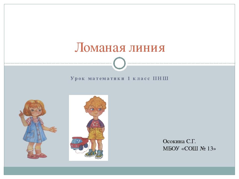 Урок математики 1 класс ПНШ Ломаная линия Осокина С.Г. МБОУ «СОШ № 13»