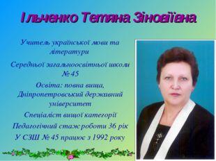 Ільченко Тетяна Зіновіївна Учитель української мови та літератури Середньої з