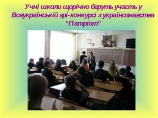 Учні школи щорічно беруть участь у Всеукраїнській грі-конкурсі з українознавс
