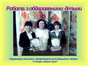 Робота з обдарованими дітьми Переможці міського літературно-мистецького свята