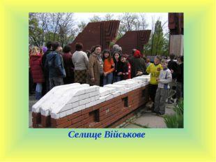 Селище Військове