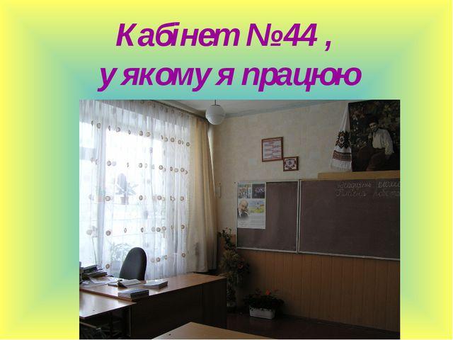 Кабінет № 44 , у якому я працюю