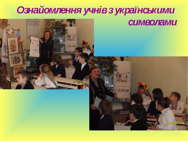 Ознайомлення учнів з українськими символами