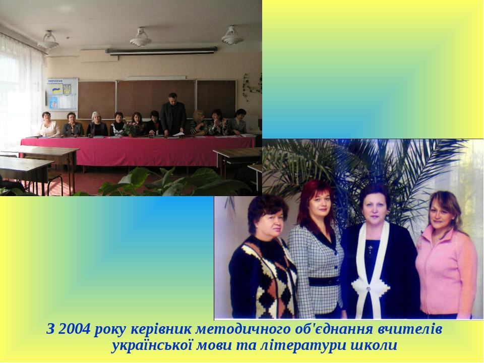 З 2004 року керівник методичного об'єднання вчителів української мови та літе...