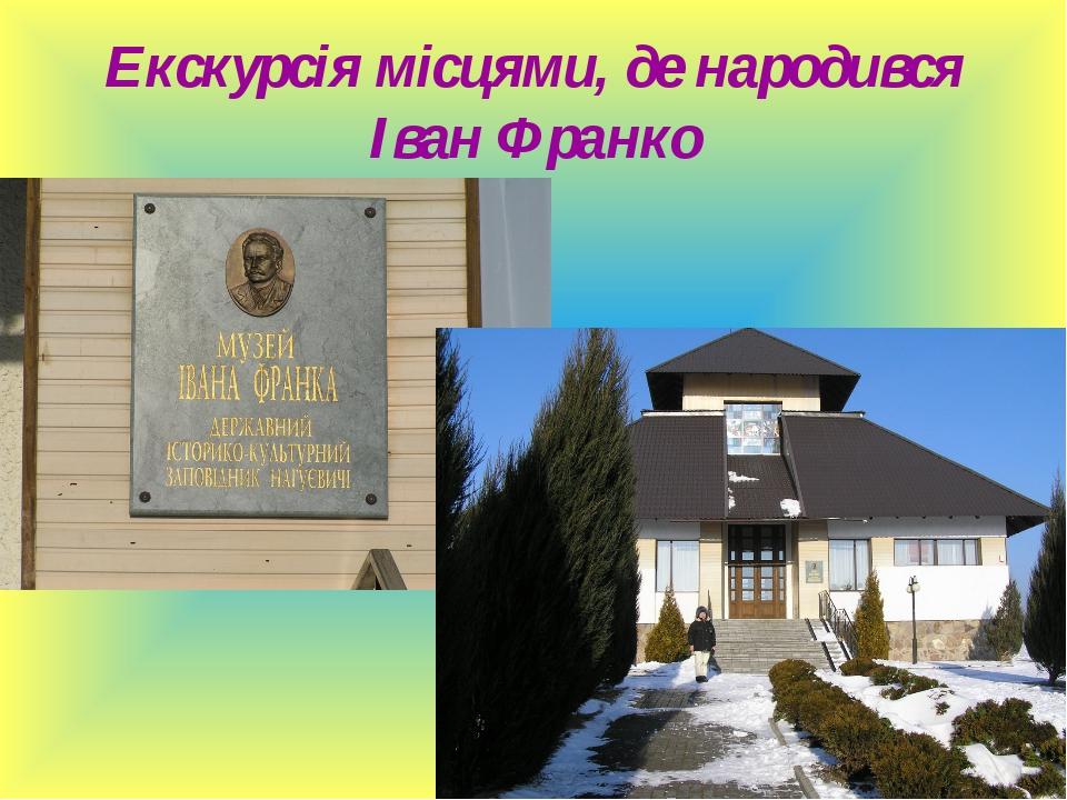 Екскурсія місцями, де народився Іван Франко