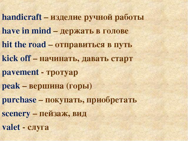 handicraft – изделие ручной работы have in mind – держать в голове hit the ro...