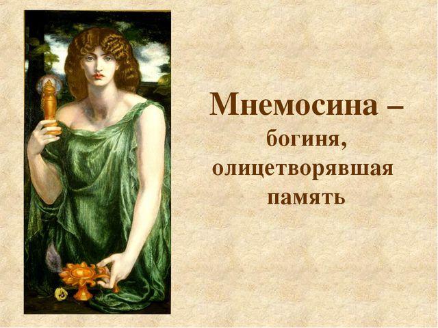 Мнемосина – богиня, олицетворявшая память