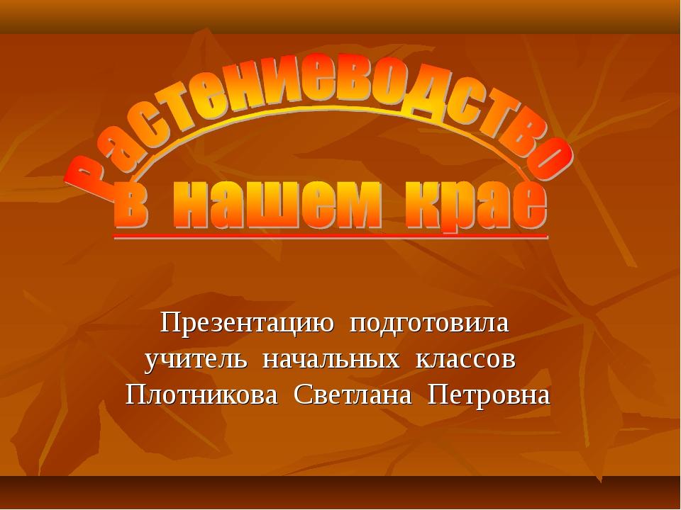 Презентацию подготовила учитель начальных классов Плотникова Светлана Петровна
