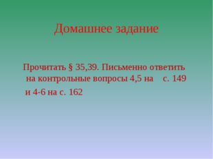 Домашнее задание Прочитать § 35,39. Письменно ответить на контрольные вопросы