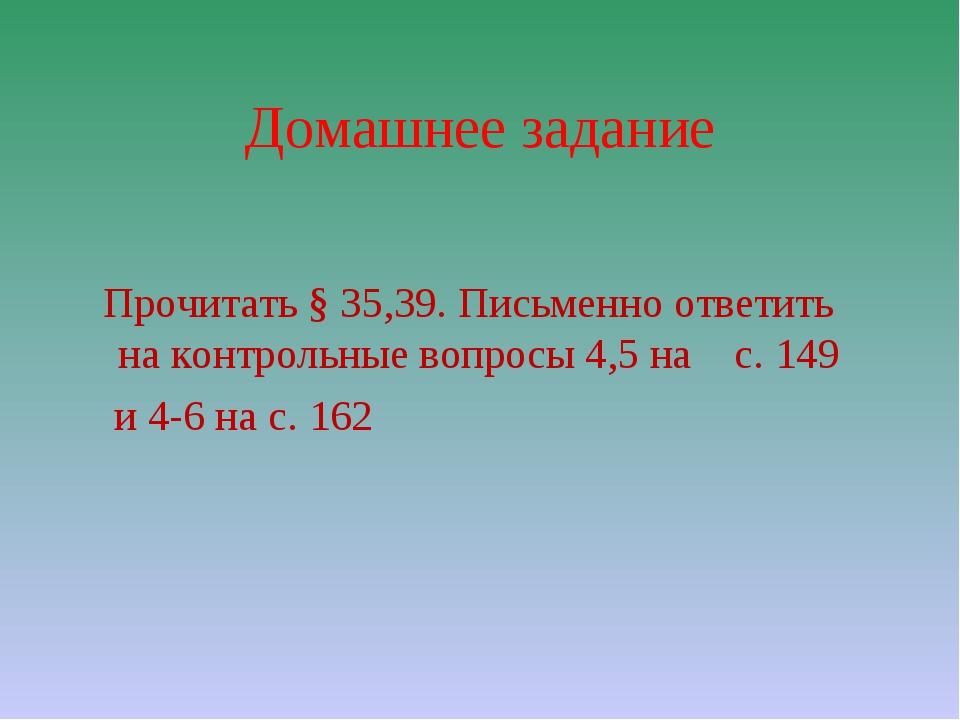 Домашнее задание Прочитать § 35,39. Письменно ответить на контрольные вопросы...