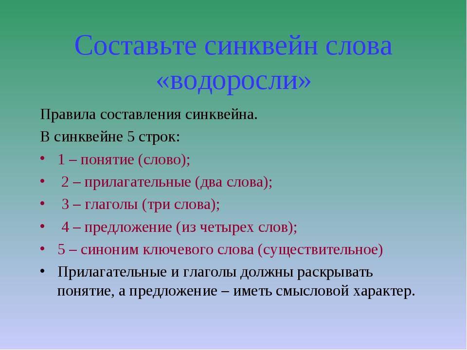 Составьте синквейн слова «водоросли» Правила составления синквейна. В синквей...