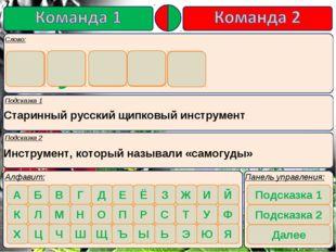 Подсказка 1 Подсказка 2 Старинный русский щипковый инструмент Инструмент, кот