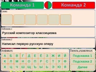 Подсказка 1 Подсказка 2 Русский композитор классицизма Написал первую русскую