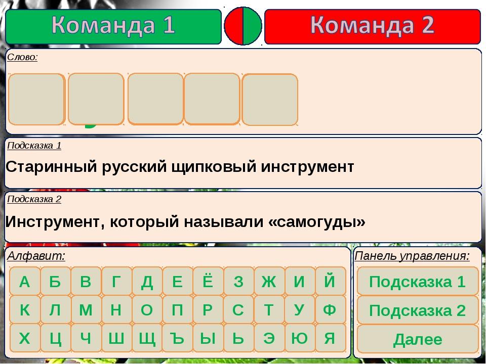 Подсказка 1 Подсказка 2 Старинный русский щипковый инструмент Инструмент, кот...