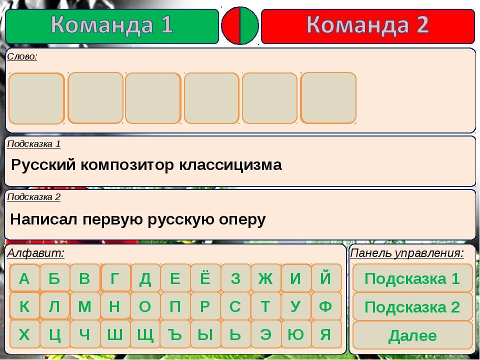 Подсказка 1 Подсказка 2 Русский композитор классицизма Написал первую русскую...