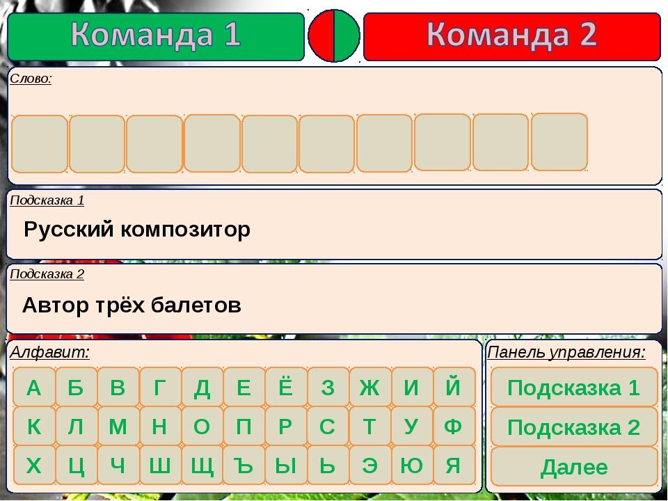 Подсказка 1 Подсказка 2 Русский композитор Автор трёх балетов Ч а й к о в с к...