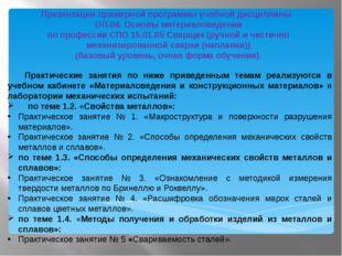 Практические занятия по ниже приведенным темам реализуются в учебном кабинет