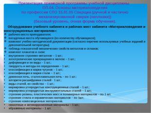 Оборудование учебного кабинета и рабочих мест кабинета «Материаловедения и к