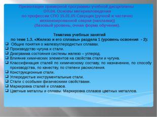 Тематика учебных занятий по теме 1.3. «Железо и его сплавы» раздела 1 (урове
