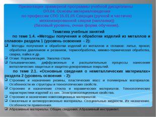 Тематика учебных занятий по теме 1.4. «Методы получения и обработки изделий