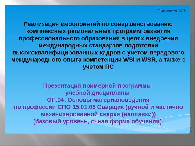 Приложение 3.3.3. Реализация мероприятий по совершенствованию комплексных рег...