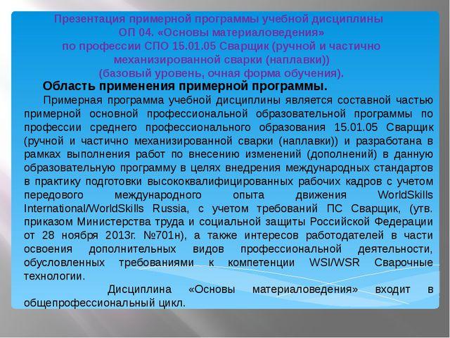 Презентация примерной программы учебной дисциплины ОП 04. «Основы материалове...