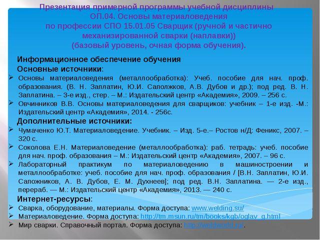 Информационное обеспечение обучения Основные источники: Основы материаловеде...