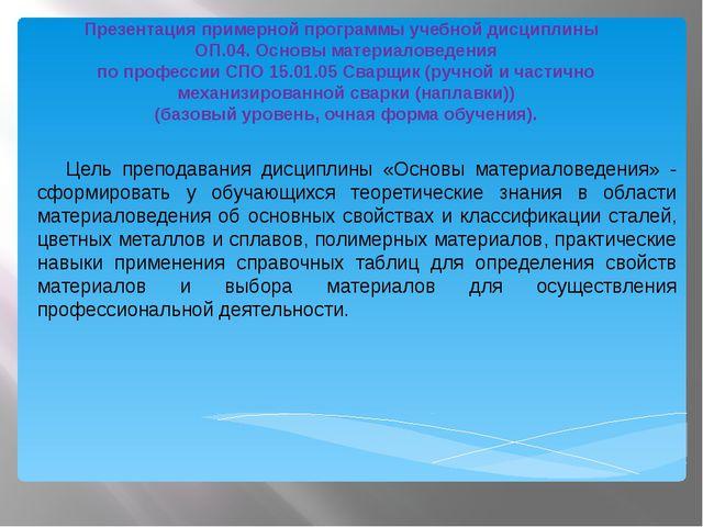 Цель преподавания дисциплины «Основы материаловедения» - сформировать у обуч...